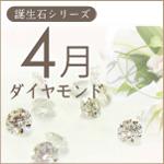 誕生石:4月 ダイヤモンド