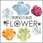 お花の天然石